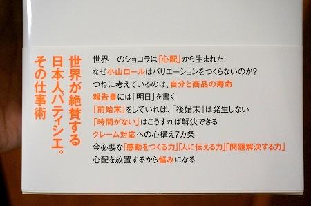 エスコヤマ小山進「心配性だから世界一になれた」