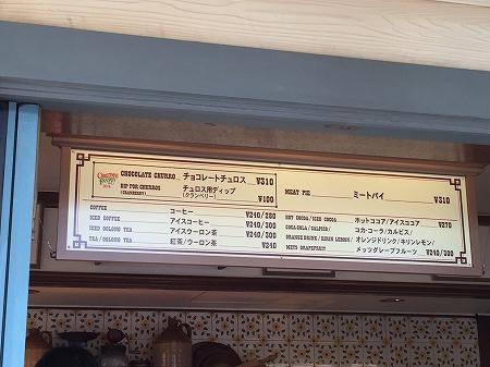 東京ディズニーランド チョコレートチュロス