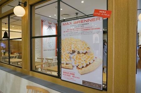 マックスブレナー 阪急うめだ本店 チアーズ