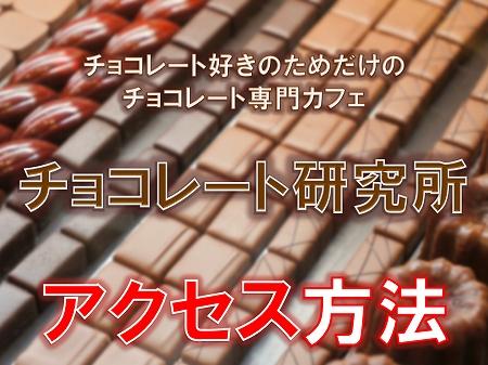 チョコレート研究所 アクセス方法