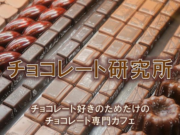 チョコレート研究所カフェ