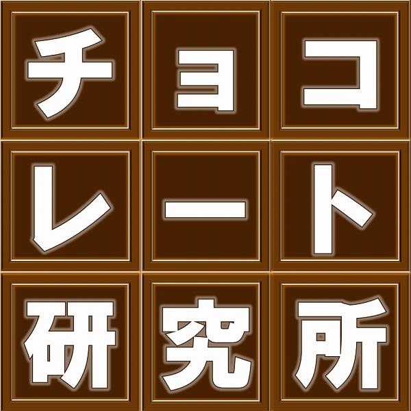 チョコレート研究所 ロゴ