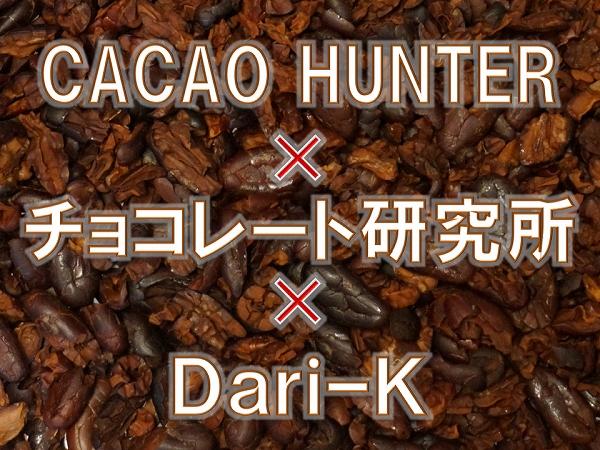 カカオハンター×チョコレート研究所×ダリケーコラボ