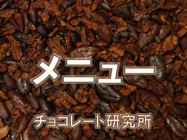 チョコレート研究所 メニュー