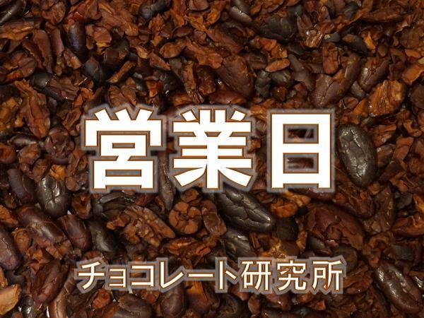 チョコレート研究所 営業日スライド