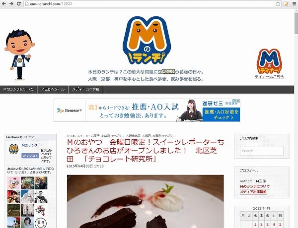 Mのランチのブログで紹介