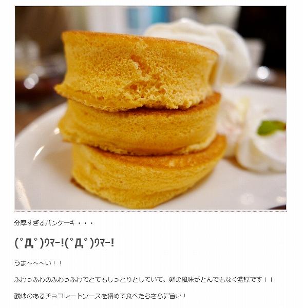 Mのランチブログ紹介