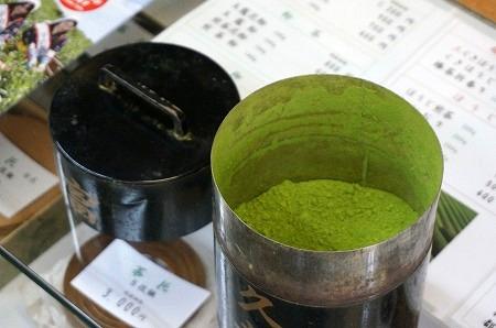京都瑞松園 抹茶パウダー