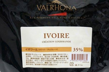 ヴァローナ ホワイトチョコレート イボワール