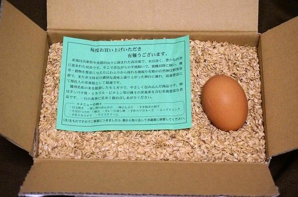 エスコヤマ 小山ロール 播州地卵