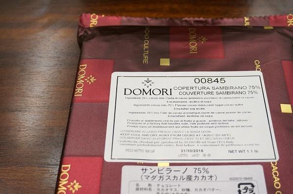 ドモーリ DOMORI サンビラーノ マダガスカル