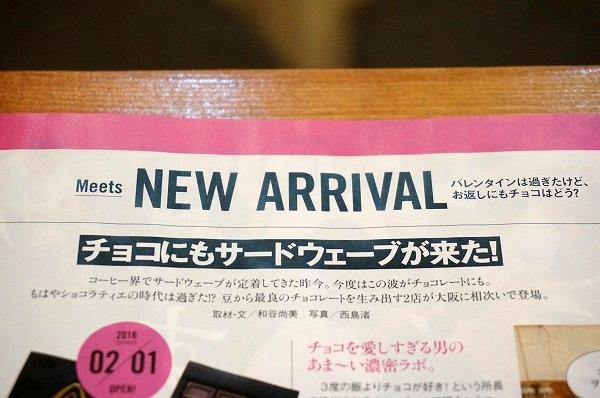 関西の人気グルメ雑誌Meets Regional チョコレート研究所 掲載
