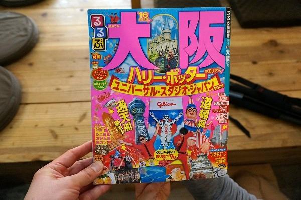 雑誌るるぶ大阪 取材&撮影