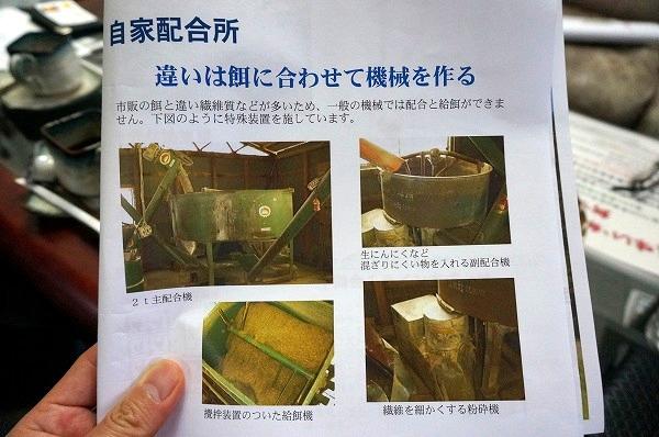 丹波篠山 カンナンファーム 卵視察