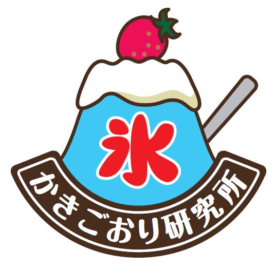 かき氷研究所ロゴ