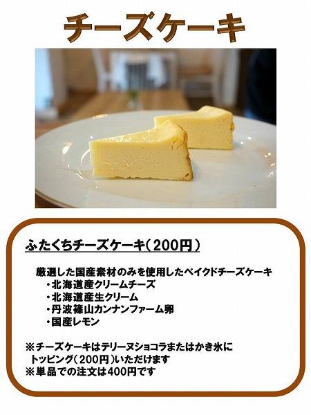 かき氷研究所 ベイクドチーズケーキ