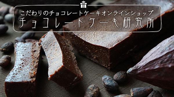 チョコレートケーキ研究所通販サイト